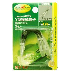 (まとめ) Y型接続端子 M259 【×20セット】の詳細を見る