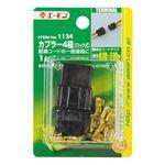 (まとめ) カプラー4極(ロック式) 1124 【×20セット】