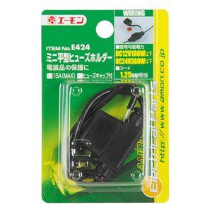 (まとめ) ミニ平型ヒューズホルダー E424 【×20セット】の詳細を見る