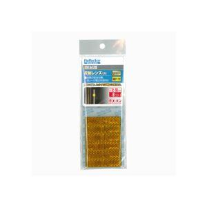 (まとめ) 反射レンズ(黄) 6706 【×20セット】の詳細を見る