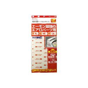 (まとめ) 超強力両面テープ(ロングライフ) N882 【×20セット】の詳細を見る
