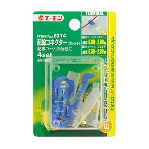 (まとめ) 配線コネクター(ワンタッチ) E314 【×15セット】の詳細を見る