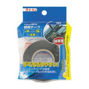 (まとめ) 結束テープ N855 【×15セット】の詳細を見る