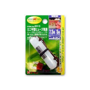 (まとめ) ミニ平型ヒューズ電源 E515 【×15セット】の詳細を見る