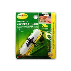 (まとめ) ミニ平型ヒューズ電源 E513 【×15セット】