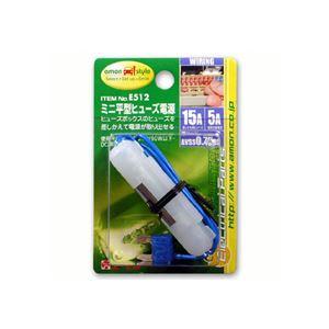 (まとめ) ミニ平型ヒューズ電源 E512 【×15セット】の詳細を見る
