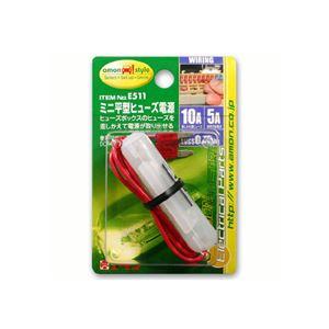 (まとめ) ミニ平型ヒューズ電源 E511 【×15セット】の詳細を見る