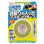 (まとめ) 目盛り付きマスキングテープ 1693 【×15セット】