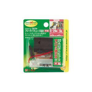 (まとめ) フリータイプヒューズ電源(平型) 2836 【×15セット】の詳細を見る