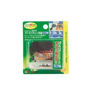 (まとめ) フリータイプヒューズ電源(ミニ平型) 2835 【×15セット】の詳細を見る
