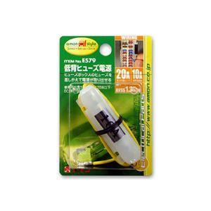 (まとめ) 低背ヒューズ電源 E579 【×15セット】の詳細を見る