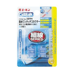 (まとめ) 防水ワンタッチコネクター(割り込み分岐用) 2894 【×15セット】