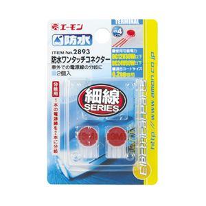 (まとめ) 防水ワンタッチコネクター(分岐用) 2893 【×15セット】の詳細を見る