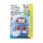 (まとめ) 防水ワンタッチコネクター(分岐用) 2893 【×15セット】