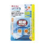 (まとめ) 防水ワンタッチコネクター(接続用) 2892 【×15セット】