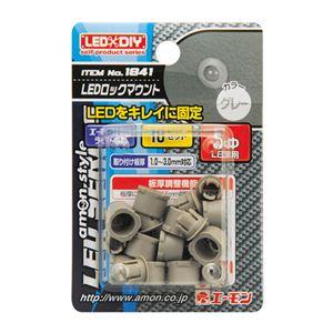 (まとめ) LEDロックマウント(5φLED用グレー) 1841 【×15セット】の詳細を見る