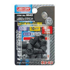 (まとめ) LEDロックマウント(5φLED用ダークグレー) 1840 【×15セット】の詳細を見る
