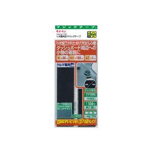 (まとめ) シポ面対応マジックテープ(R) 1745 【×15セット】の詳細を見る