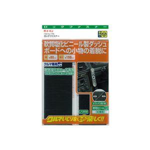 (まとめ) ロックファスナー 1730 【×15セット】の詳細を見る