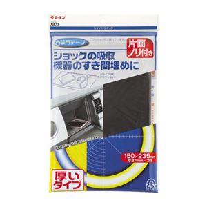 (まとめ) ショックノンテープ N873 【×15セット】の詳細を見る