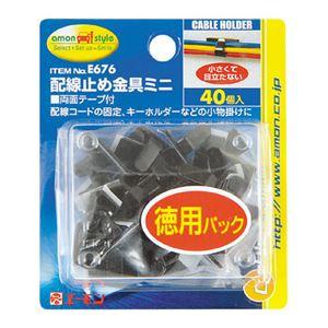 (まとめ) 配線止め金具ミニ E676 【×15セット】の詳細を見る