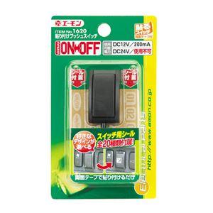 (まとめ) 貼り付けプッシュスイッチ 1620 【×10セット】の詳細を見る