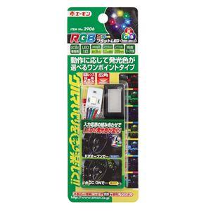 (まとめ) RGBカラーフラットLED 2906 【×10セット】の詳細を見る