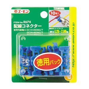 (まとめ) 配線コネクター E674 【×10セット】の詳細を見る