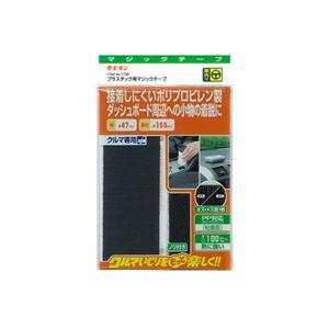 (まとめ) プラスチック用マジックテープ(R) 1736 【×10セット】の詳細を見る