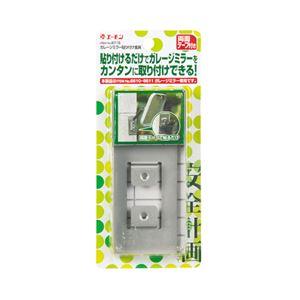 (まとめ) ガレージミラー貼り付け金具 6718 【×10セット】の詳細を見る