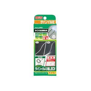 (まとめ) ラインイルミ専用LED(白) 2923 【×10セット】の詳細を見る