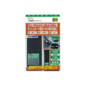(まとめ) シボ面対応マジックテープ(R) 1746 【×10セット】の詳細を見る