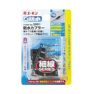 (まとめ) 防水カプラー(2極) 2891 【×10セット】の詳細を見る