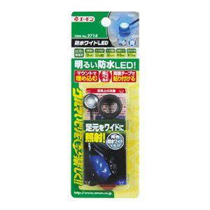 (まとめ) 防水ワイドLED(青) 2714 【×10セット】の詳細を見る