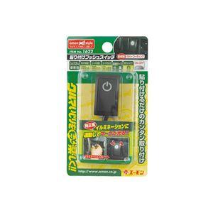 (まとめ) 貼り付けプッシュスイッチ 1622 【×10セット】の詳細を見る