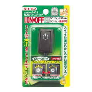 (まとめ) 貼り付けプッシュスイッチ 1621 【×10セット】の詳細を見る