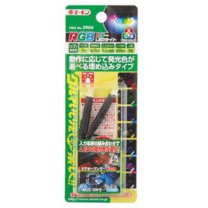 (まとめ) RGBカラーLEDライト 2904 【×10セット】の詳細を見る