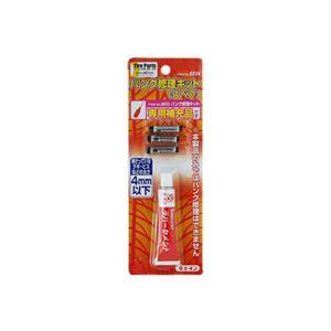 (まとめ) パンク修理キット(スペア) 6634 【×10セット】の詳細を見る