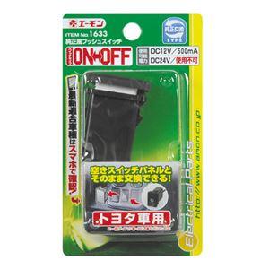 (まとめ) 純正風プッシュスイッチ(トヨタ車用...の関連商品1