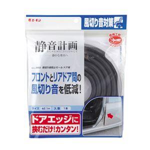 (まとめ) 風切り音防止モール ドア用 2652 【×10セット】の詳細を見る