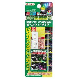 (まとめ) RGBカラー3連フラットLED 2907 【×10セット】の詳細を見る