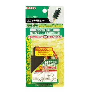 (まとめ) ユニット用リレー 1558 【×10セット】の詳細を見る