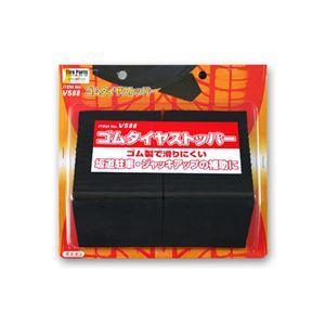 (まとめ) ゴムタイヤストッパー V588 【×5セット】の詳細を見る