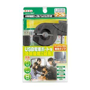 (まとめ) USB電源ケーブルヘッドレスト用 2887 【×5セット】