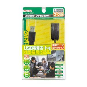 (まとめ) USB電源ケーブル貼り付け用 2885 【×5セット】の詳細を見る