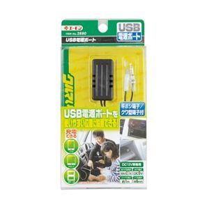 (まとめ) USB電源ポート 2880 【×5セット】の詳細を見る