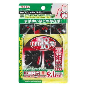 (まとめ) トップビューテープLED 30cm赤 2705 【×5セット】の詳細を見る