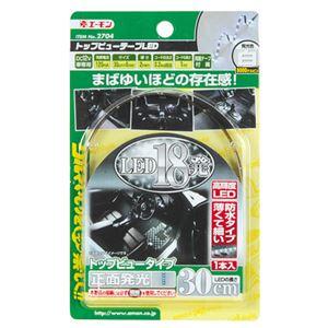 (まとめ) トップビューテープLED 30cm白 2704 【×5セット】の詳細を見る