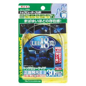 (まとめ) トップビューテープLED 30cm青 2703 【×5セット】の詳細を見る