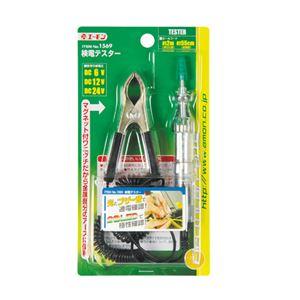 (まとめ) 検電テスター 1569 【×2セット】の詳細を見る